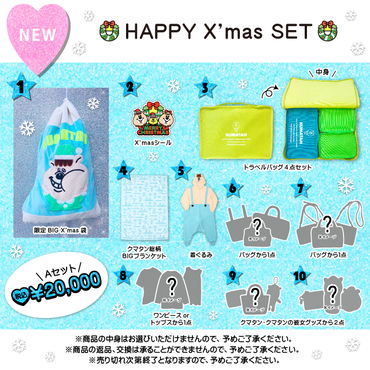 HAPPY X'mas SET【¥20,000】 A