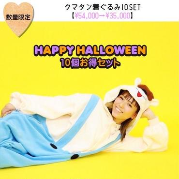 【数量限定】HALLOWEEN SPECIAL FOR PARTY 10 SET 【KMT-334-10】