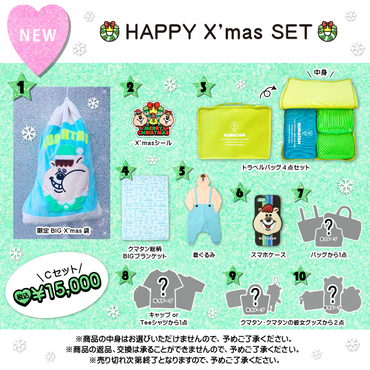 HAPPY X'mas SET【¥15,000】C