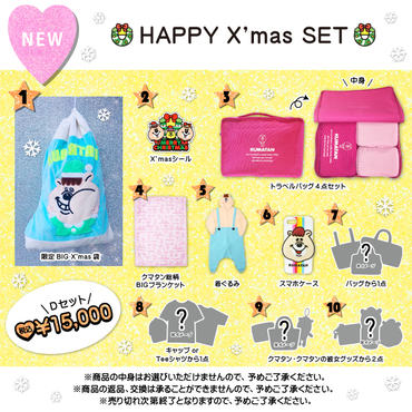 HAPPY X'mas SET【¥15,000】D