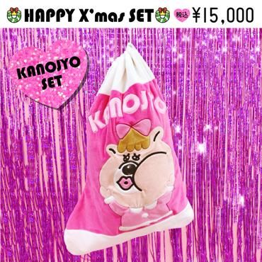 HAPPY Xmas SET【¥15,000】クマタンの彼女