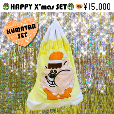HAPPY Xmas SET【¥15,000】クマタン