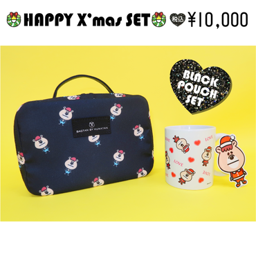 HAPPY Xmas SET【¥10,000】ブラック