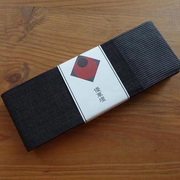 【優華壇】綿角帯 ダークブラウン