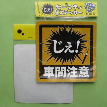 002 セーフティーステッカー 「じぇ!」【ステッカータイプ】