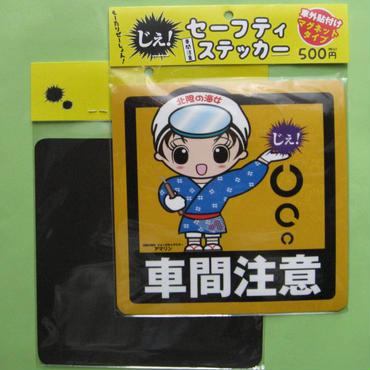 003 セーフティーステッカー 「アマリン」【マグネットタイプ】