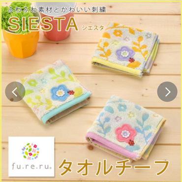 ワンコイン!【fu.re.ru】シェスタ タオルハンカチ かわいいアップリケ 刺繍付き