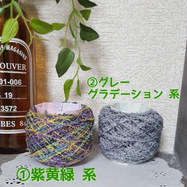 素材糸 巻玉 細々ループラメ【 カラー選択 / 10g】