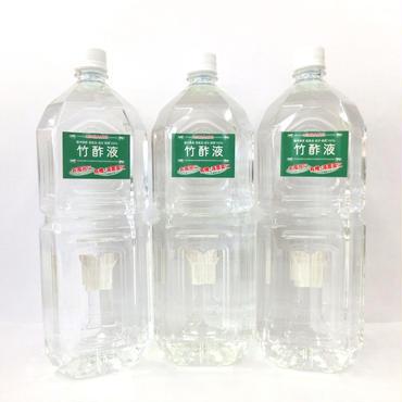 竹酢液 蒸留タイプ 2000ml 3本セット