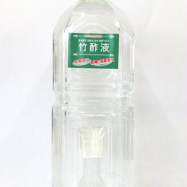 竹酢液 蒸留タイプ 2000ml