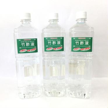 竹酢液 蒸留タイプ 1000ml 3本セット