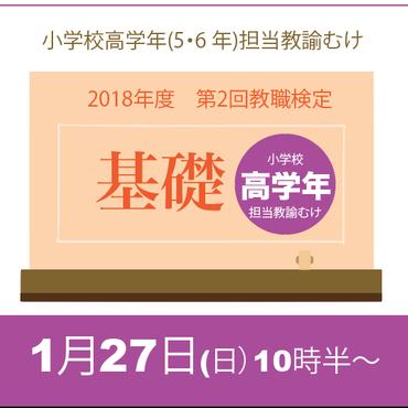 教職英語検定【基礎】2019年1月27日実施分(小学校高学年担当用)