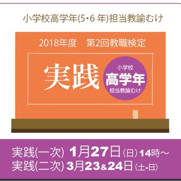 教職英語検定【実践】2019年1月27日実施分(小学校高学年担当用)