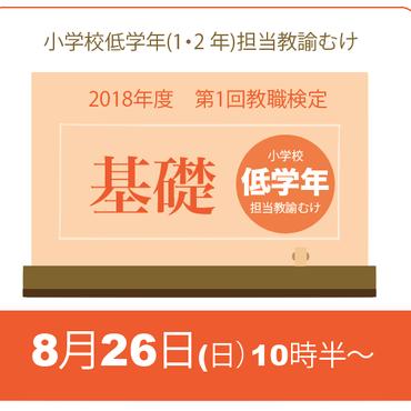 教職英語検定【基礎】2018年8月26日実施分(小学校低学年担当用)