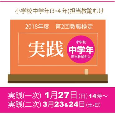 教職英語検定【実践】2019年1月27日実施分(小学校中学年担当用)
