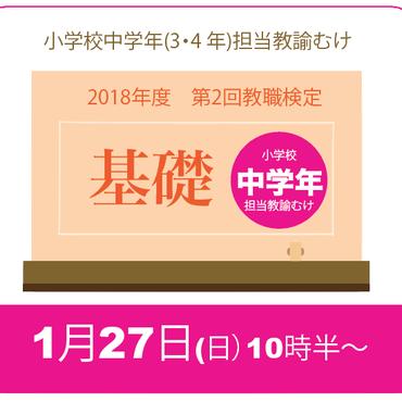 教職英語検定【基礎】2019年1月27日実施分(小学校中学年担当用)