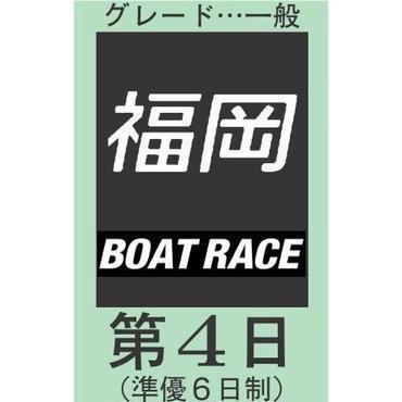 ボートレース福岡 7月17日分