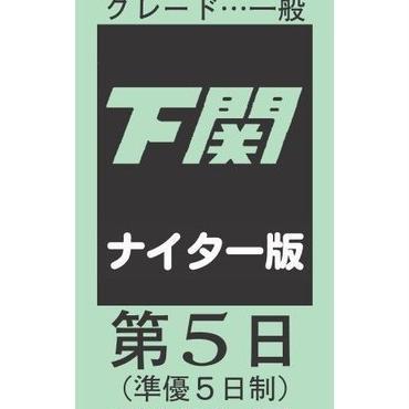 ボートレース下関 9月22日分