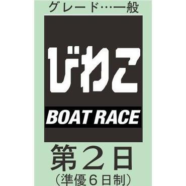 ボートレースびわこ 10月24日分