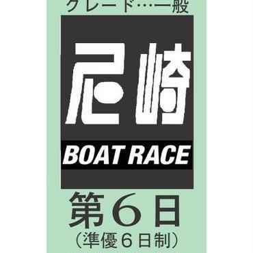 ボートレース尼崎 10月24日分