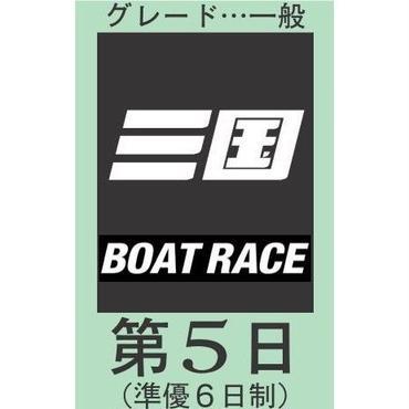 ボートレース三国 10月24日分