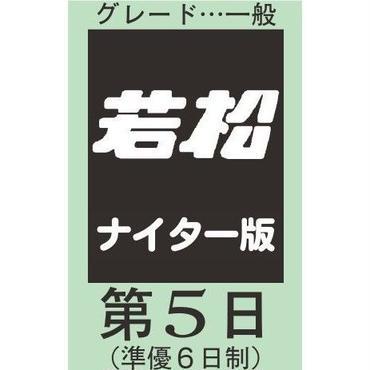 ボートレース若松 8月16日分