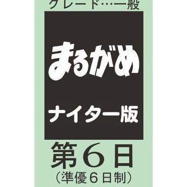 ボートレース丸亀 8月15日分