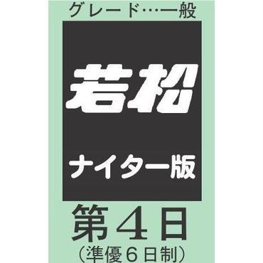 ボートレース若松 8月15日分