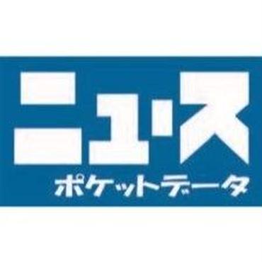 ポケットデータ津 9月21日分