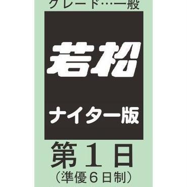 ボートレース若松 9月21日分
