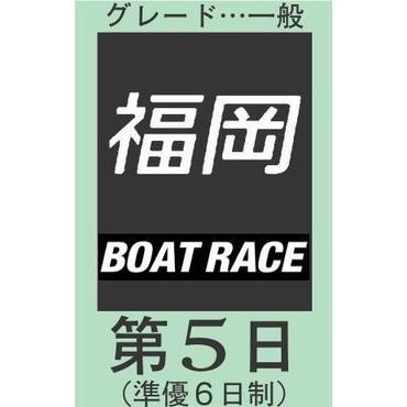 ボートレース福岡 10月24日分