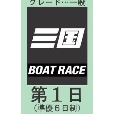 ボートレース三国 1月20日分