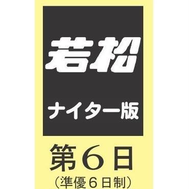 ボートレース若松SG 7月16日分