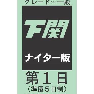 ボートレース下関 8月16日分