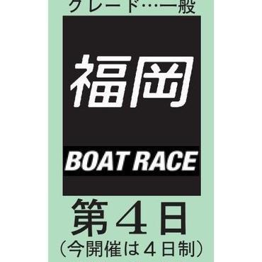 ボートレース福岡 9月20日分