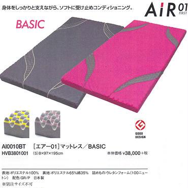AIR 01 [エアーファースト]レギュラー/グレー・ピンク