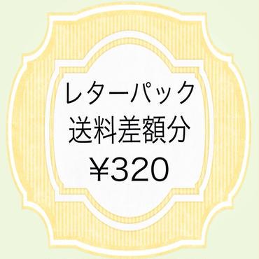 レターパック送料差額分320