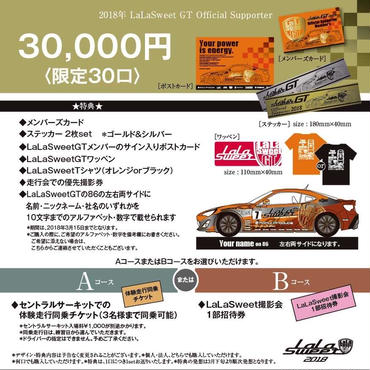 『LaLaSweet GT Official Supporter サポーター30000円コース