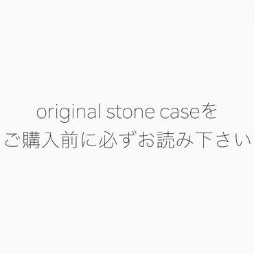 ※original stone caseをご購入の前に必ずお読み下さい※