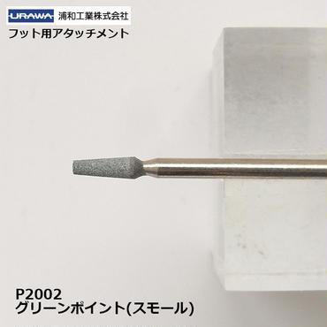 【URAWA P2002】グリーンポイント スモール