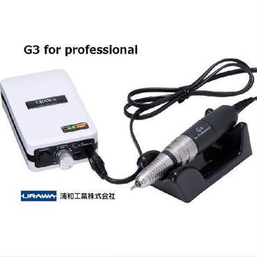 【URAWA】ポータブルネイルマシン G3
