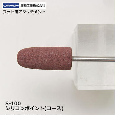 【URAWA S-100】シリコンポイント コース 茶 #100