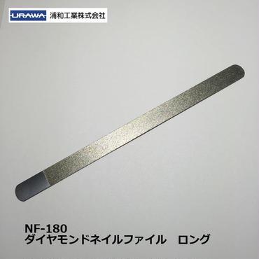 【URAWA NF-180】ダイヤモンドネイルファイル ロング