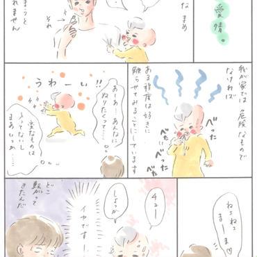 ストア限定!読切コミック