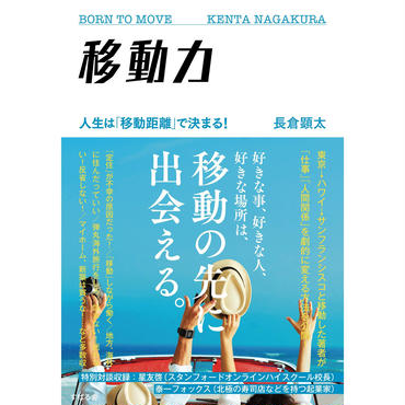 【4月4日】長倉顕太先生 最新刊「移動力」出版記念トークイベント「年間地球40周する起業家に聞く移動力とは?」
