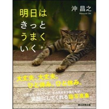 【3月27日】沖 昌之先生トーク&サイン会 入場料【新刊書籍セット】