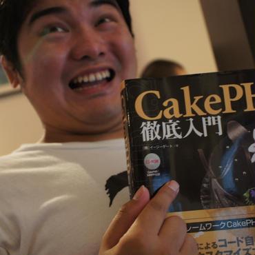 【売れろ!】CakePHP徹底入門【もう読んだ】