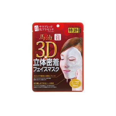 リシャン 馬油3Dフェイスマスク1枚入り (無香料)