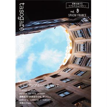 世界を旅するリアルタイムマガジン「tasogare times」vol.9