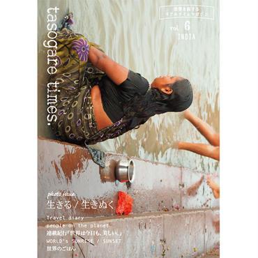世界を旅するリアルタイムマガジン「tasogare times」vol.6
